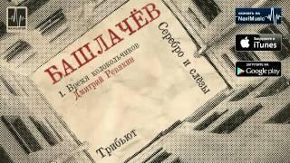 Дмитрий Ревякин Время колокольчиков Аудио