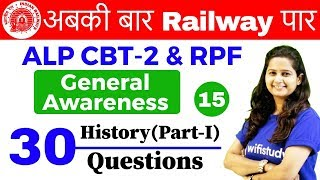 12:00 PM - RRB ALP CBT-2/RPF 2018 | GA by Shipra Ma'am | History Part-1