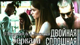 Антон Батырев & Валерия Бурдужа ▶ Зеркала || «Двойная сплошная»
