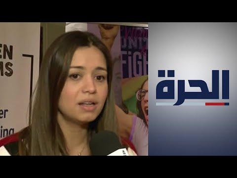 نساء لبنانيات يؤكدن أهمية دور المرأة في السينما العربية