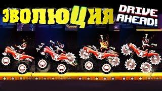 ОХОТА на БОССА полное прохождение - Drive Ahead  cars gameplay игра про машин
