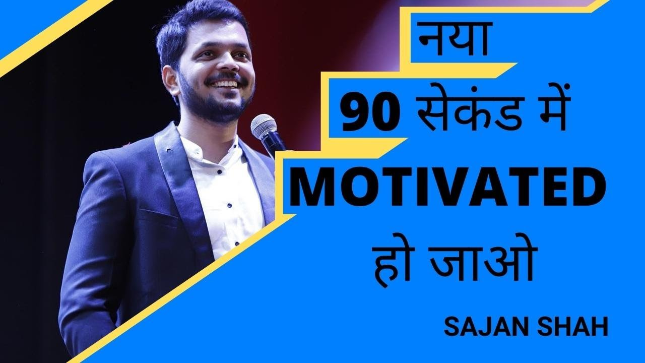 Get Inspired in 90 Seconds - Motivational Video in Hindi - Sajan Shah