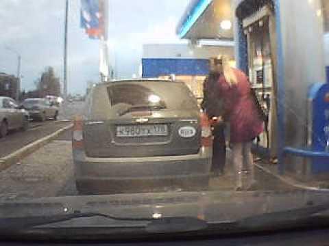 Отлиз на бензоколонке видео фото 772-234