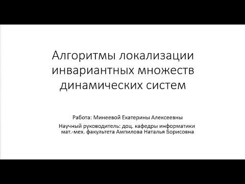 Видео презентация по преддипломной практике Минеевой ЕА