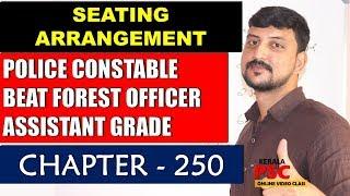 Kerala PSC Important Question Seating Arrangements | A2Z Tricks PSC Malayalam Tutorial