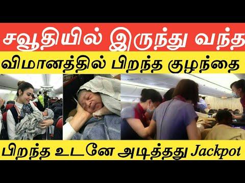 Kerala woman gives birth mid-air on Jet Airways flight from Saudi Arabia to Kochi சவூதி அரேபியா