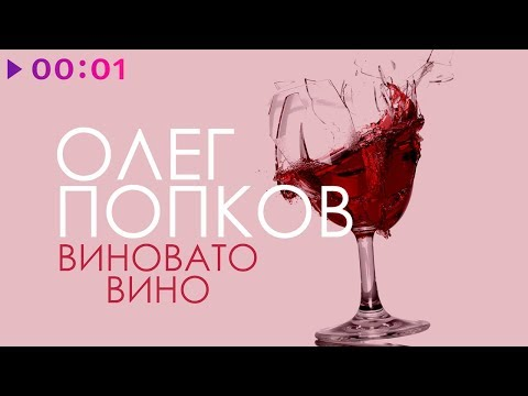 Олег Попков - Виновато вино | Official Audio | 2019