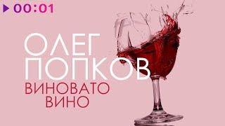 Олег Попков - Виновато вино   Official Audio   2019 mp3