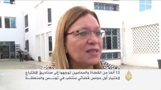 تونس تصوت لانتخاب أول مجلس أعلى للقضاء