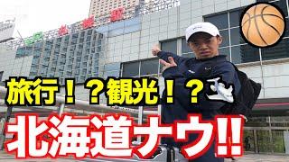 【旅】北海道に来ちゃいました〜!!