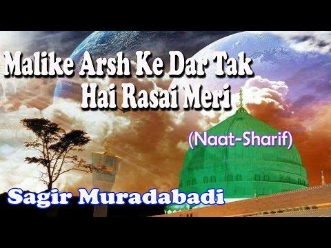 Malike Arsh Ke Dar Tak Hai Rasai Meri ☪☪ Beautiful Naat Sharif New ☪☪ Sagir Muradabadi [HD]