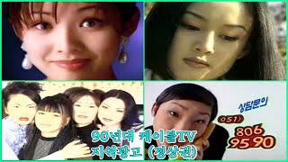 [추억의영상] 90년대 한국 케이블TV 지역광고 - 경…