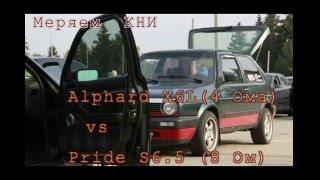 Сравнение и измерения АЧХ и КНИ: Alphard X6l и Pride S6.5. Делаем пасс.кроссы.