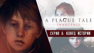 ФИНАЛ ('Cлегка' горящий) ● A Plague Tale: Innocence #8