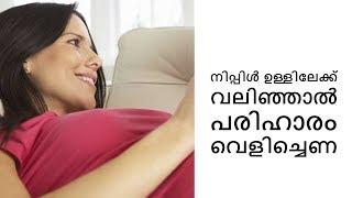 നിപ്പിള് ഉള്ളിലേക്ക് വലിഞ്ഞാല് പരിഹാരം വെളിച്ചെണ || Health Tips