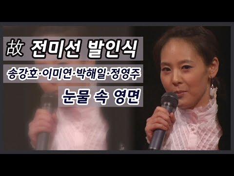 고 전미선, 송강호·이미연 동료 ★ 눈물 속 비공개 발인