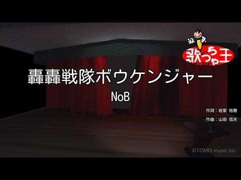【カラオケ】轟轟戦隊ボウケンジャー/NoB