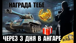 УРА! НАГРАДА ВСЕМ ОТ WG В АНГАРЕ! ЧЕРЕЗ 3 ДНЯ в World of Tanks!