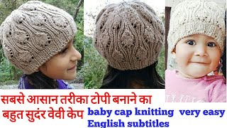 Beautiful👌💐,latest and easy  baby cap knitting of 2018-19 in  hindi (english subtitles).