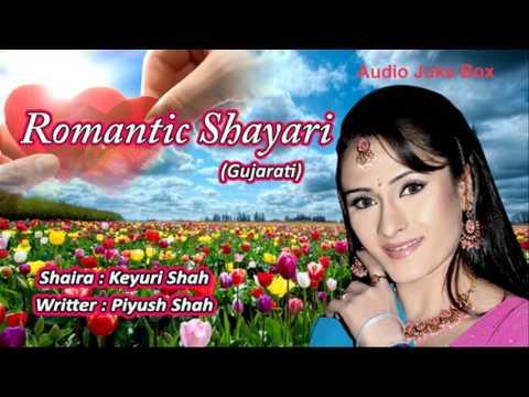 Gujarati Romantic Shayari By Keyuri Shah || Pt - 1 ||  Love Shayari || Written By :- Piyush Shah