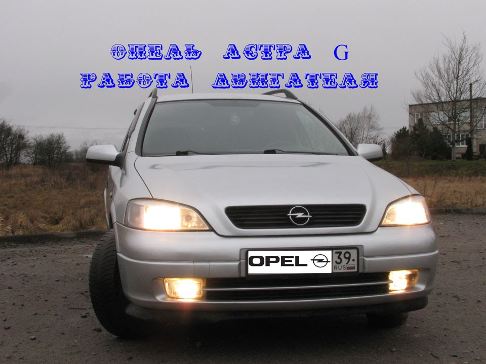 Опель Астра G, Термостат Мэйли