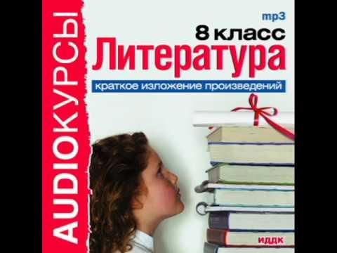 2000260 15 Аудиокнига. Краткое изложение произведений 8 класc. Горький М. Детство
