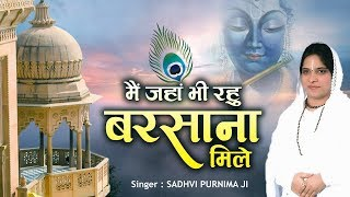 Special krishna bhajan -  मैं जंहा भी रहु बरसाना मिले - Sadhvi purnima ji