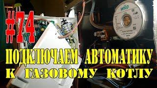 #74 Как подключить автоматику к газовому котлу (комнатный термаостат и уличный датчик)