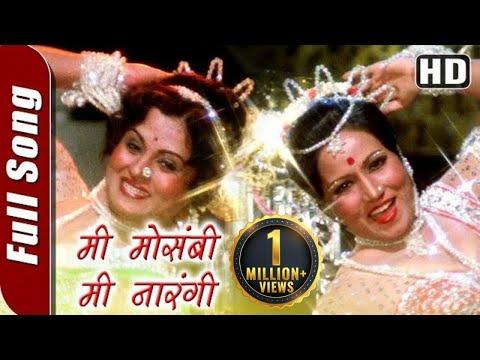 Mi Mosambi Mi Narangi (HD)   Mosambi Narangi Songs   Superhit Marathi Song   Usha Chavhan