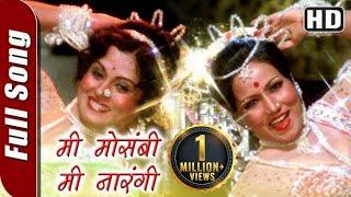 Mi Mosambi Mi Narangi (HD) | Mosambi Narangi Songs | Superhit Marathi Song | Usha Chavhan