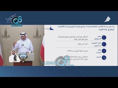 مؤتمر رئيس لجنة التحفيز الاقتصادي د محمد الهاشل لشرح التوصيات التي تم رفعها إلى مجلس الوزراء  - 00:57-2020 / 6 / 5