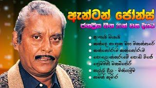Sinhala Songs   Sinhala Songs Collection   ( Vol 52 ) Anton Jones Songs   ඇන්ටන් ජෝන් #miriguwa_tv