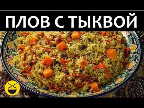 АЗЕРБАЙДЖАНСКИЙ ПЛОВ с