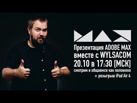 Презентация ADOBE MAX
