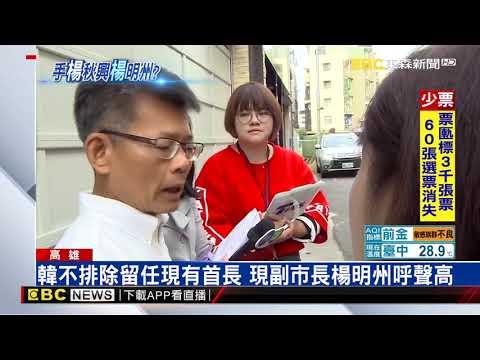 副市長排除 楊秋興傳赴兩岸峰會韓另有任用?!