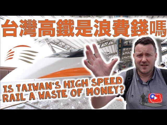 台灣高鐵是浪費錢嗎 Is TAIWAN'S High Speed Rail A WASTE of Money?