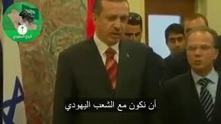 شاهد رد فعل أردوغان على كلمات شارون بأن القدس عاصمة إسرائيل