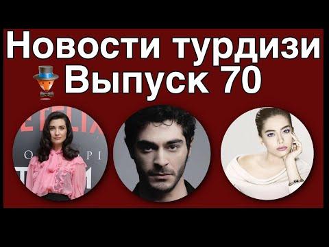 Новости турдизи. Выпуск 70