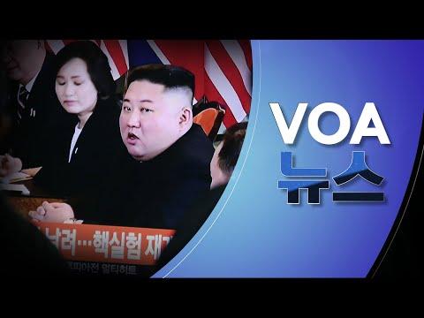 [전체보기] VOA 뉴스 3월 19일
