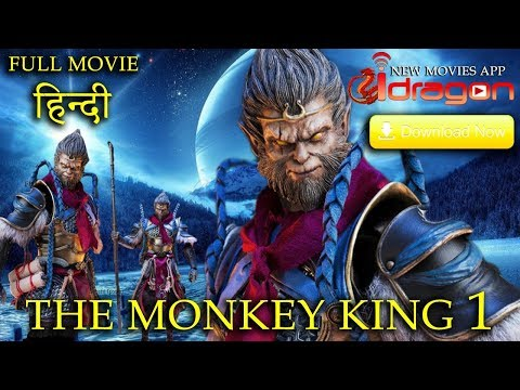 Monkey King Full Action Movie In Hindi | IDRAGON Movies App  डाउनलोड करें अभी Google Play Store