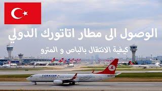 الوصول الى مطار اتاتورك الدولي | جولة في المطار | كيفية الانتقال الى تقسيم بالباص والمترو