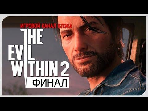 ФИНАЛ ● Evil Within 2 #36 [Nightmare/PC/Ultra Settings]