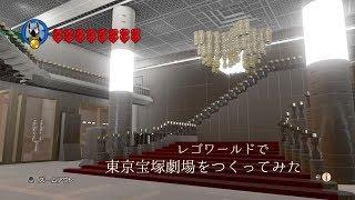 憧れの劇場が作れる!そう、レゴワールドならね ☆訂正 ご試聴→ご視聴 ◇T...