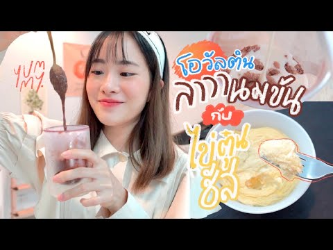 คลิปเพิ่มพลังบวก!💖 ทำของกินที่ชอบวัยเด็กกก🥳 โอวัลตินลาวา + ไข่ตุ๋นชีส | mintchyy