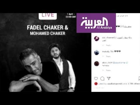 صباح العربية | كورونا يعيد فضل شاكر للغناء عبر بث مباشر مع ابنه