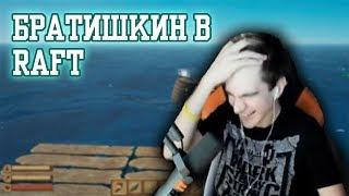 БРАТИШКИН УГАРАЕТ В RAFTе С RAZDVA И DRAKE (покорил игру)