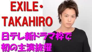 チャンネル登録subscribe⇒ EXILE・TAKAHIRO、「ワイルド・ヒーローズ」...