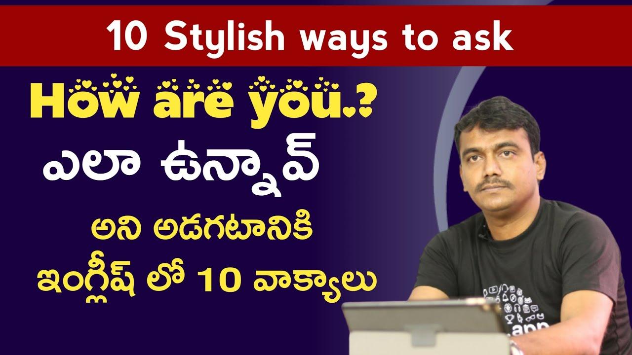 10 ways to ask how are you in english    ఇంగ్లీష్ లో ఎలా ఉన్నావ్ అని అడగడానికి ఉపయోగించే 10 వాక్యాలు