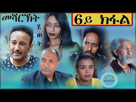 #Mahderna#EritreanMovie#Tigrinya  Eritrean Film 2019 Mesharkt Hiwet By Salh Saed Rzkey(Raja) Part 6
