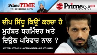 Prime Time - Why does Deep Sidhu loves Dharmendra and Deol family ?